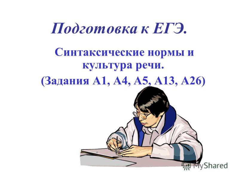 Подготовка к ЕГЭ. Синтаксические нормы и культура речи. (Задания А1, А4, А5, А13, А26)