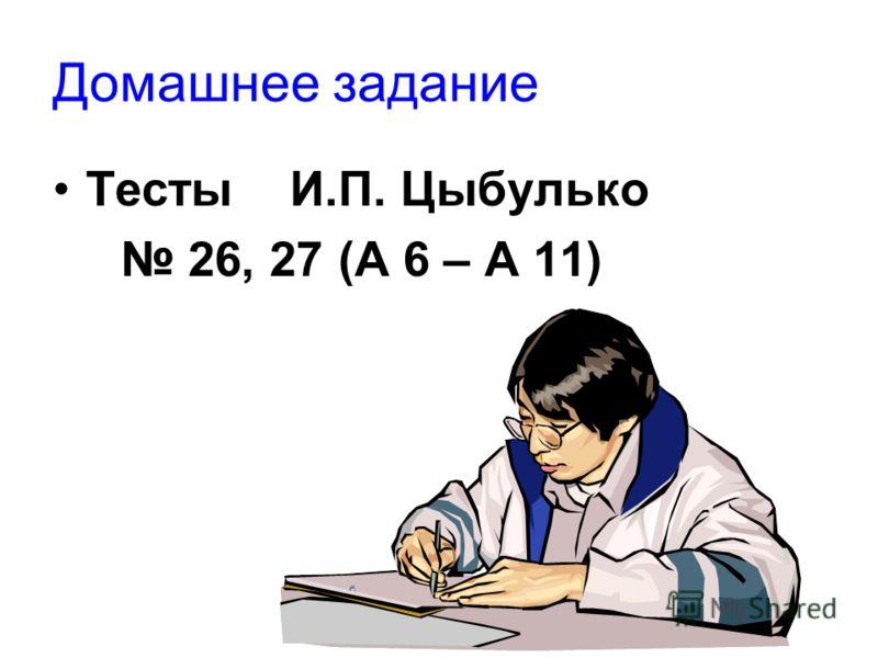 Домашнее задание Тесты И.П. Цыбулько 26, 27 (А 6 – А 11)