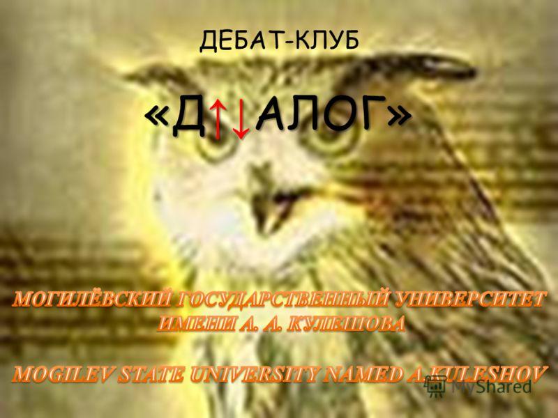 «Д АЛОГ» ДЕБАТ-КЛУБ «Д АЛОГ»
