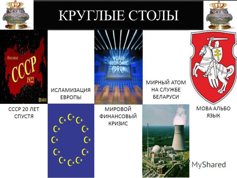 КРУГЛЫЕ СТОЛЫ СССР 20 ЛЕТ СПУСТЯ ИСЛАМИЗАЦИЯ ЕВРОПЫ МИРОВОЙ ФИНАНСОВЫЙ КРИЗИС МИРНЫЙ АТОМ НА СЛУЖБЕ БЕЛАРУСИ МОВА АЛЬБО ЯЗЫК
