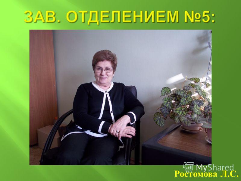 Ростомова Л. С.