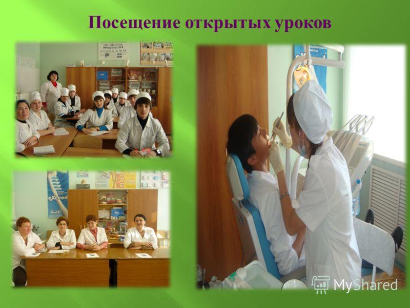 Посещение открытых уроков