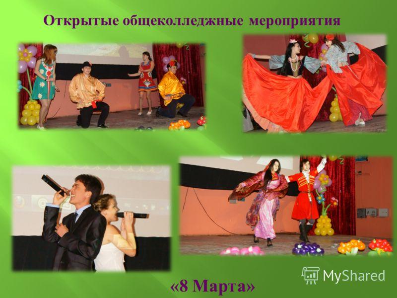 Открытые общеколледжные мероприятия «8 Марта »
