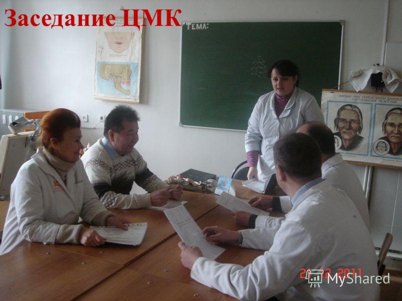 Заседание ЦМК