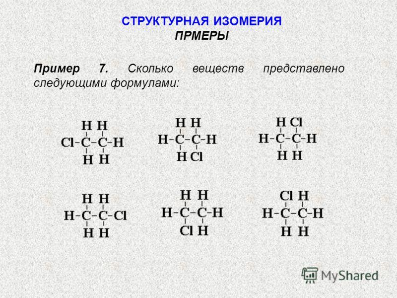 Пример 7. Сколько веществ представлено следующими формулами: СТРУКТУРНАЯ ИЗОМЕРИЯ ПРМЕРЫ