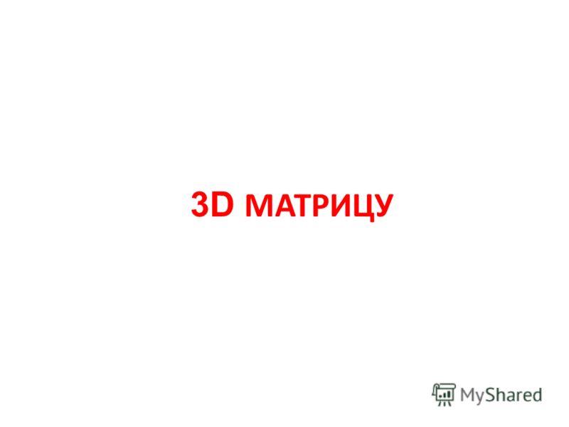 3D МАТРИЦУ
