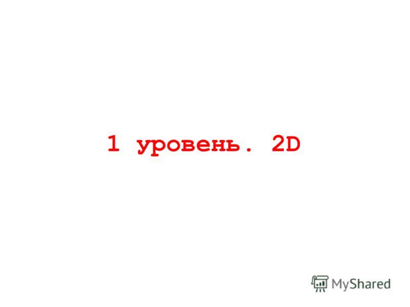 1 уровень. 2D