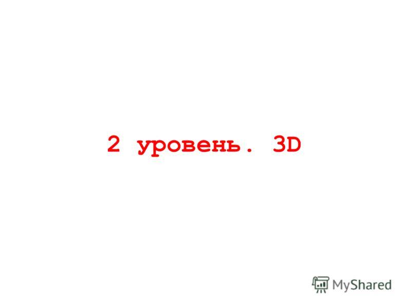 2 уровень. 3D