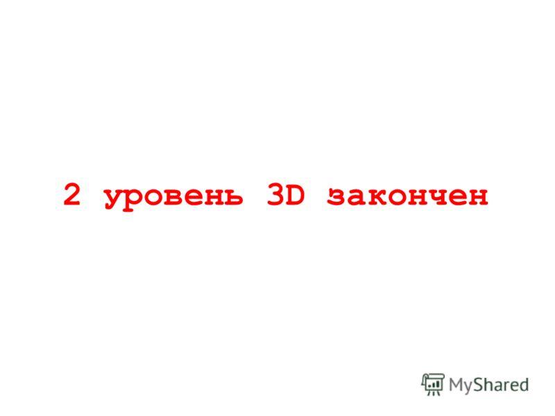 2 уровень 3D закончен