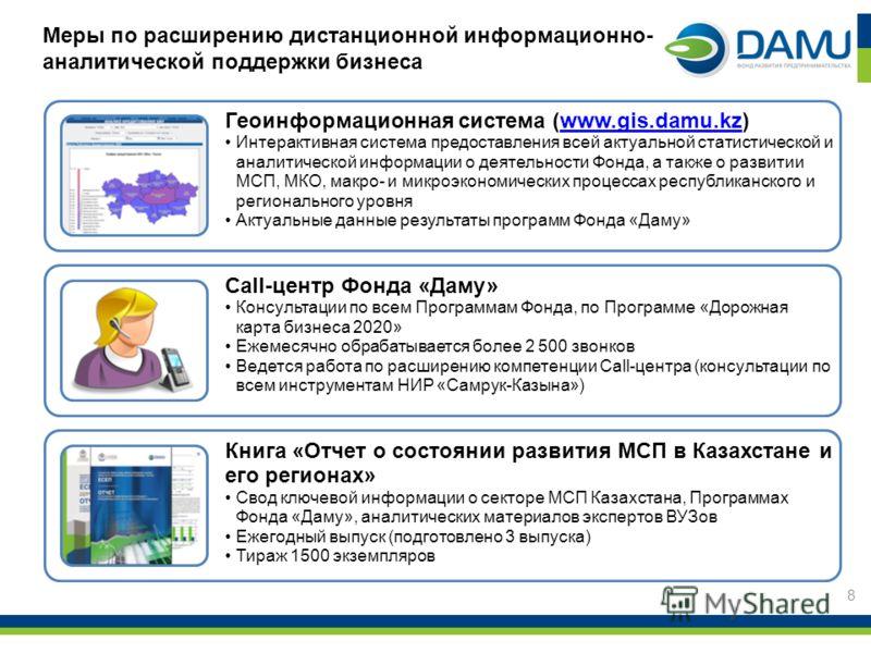 8 Меры по расширению дистанционной информационно- аналитической поддержки бизнеса Геоинформационная система (www.gis.damu.kz)www.gis.damu.kz Интерактивная система предоставления всей актуальной статистической и аналитической информации о деятельности
