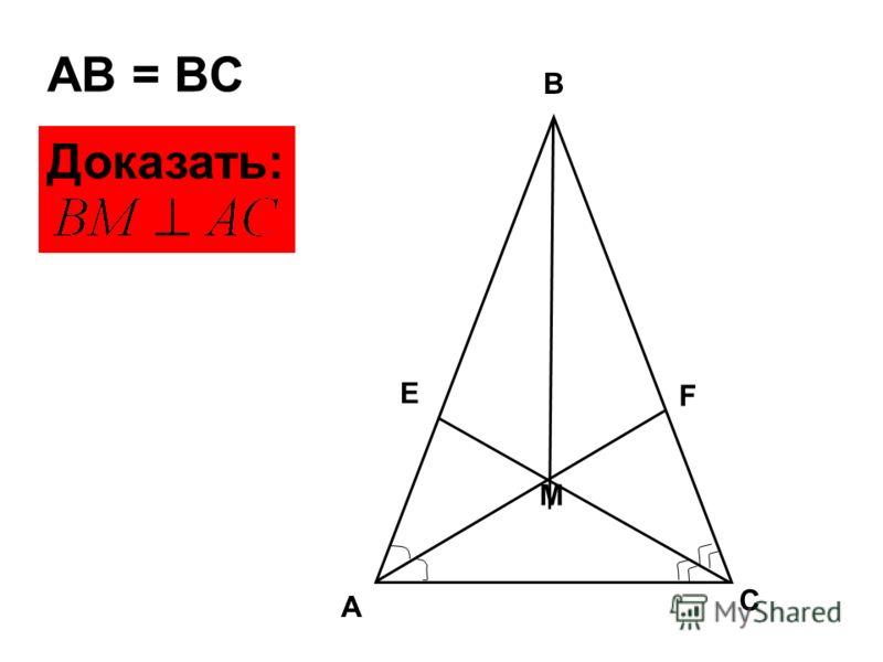 A E B F C M AB = BC Доказать: