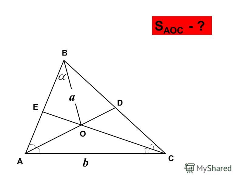 A B C O E D a S AOC - ? b