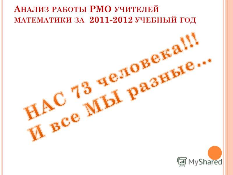 А НАЛИЗ РАБОТЫ РМО УЧИТЕЛЕЙ МАТЕМАТИКИ ЗА 2011-2012 УЧЕБНЫЙ ГОД