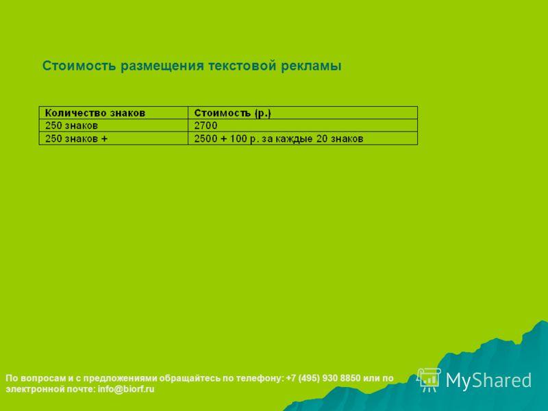 Стоимость размещения текстовой рекламы По вопросам и с предложениями обращайтесь по телефону: +7 (495) 930 8850 или по электронной почте: info@biorf.ru