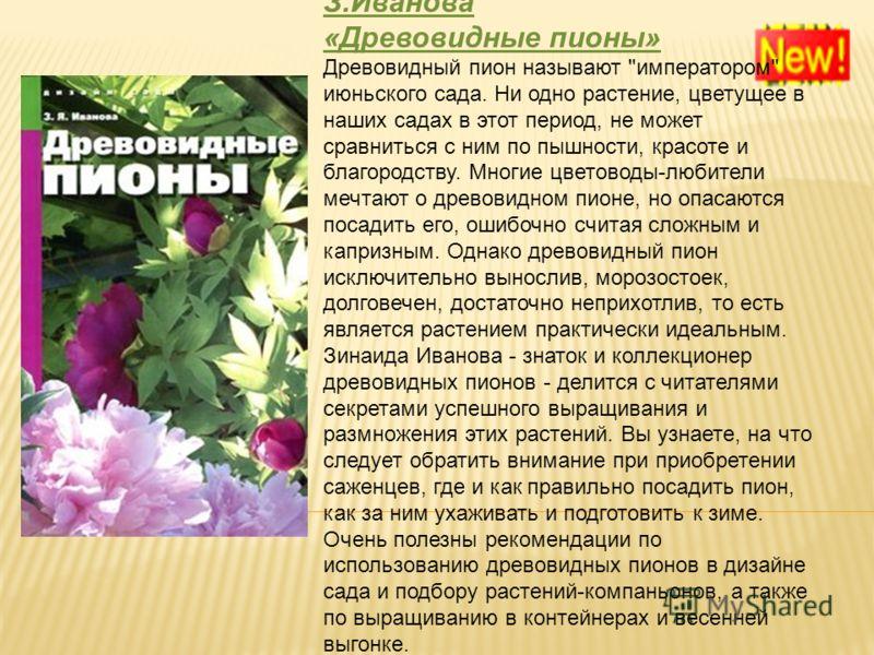З.Иванова «Древовидные пионы» Древовидный пион называют