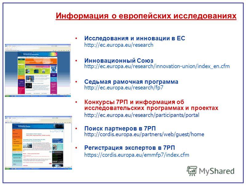 Информация о европейских исследованиях Исследования и инновации в ЕС http://ec.europa.eu/research Инновационный Союз http://ec.europa.eu/research/innovation-union/index_en.cfm Седьмая рамочная программа http://ec.europa.eu/research/fp7 Конкурсы 7РП и