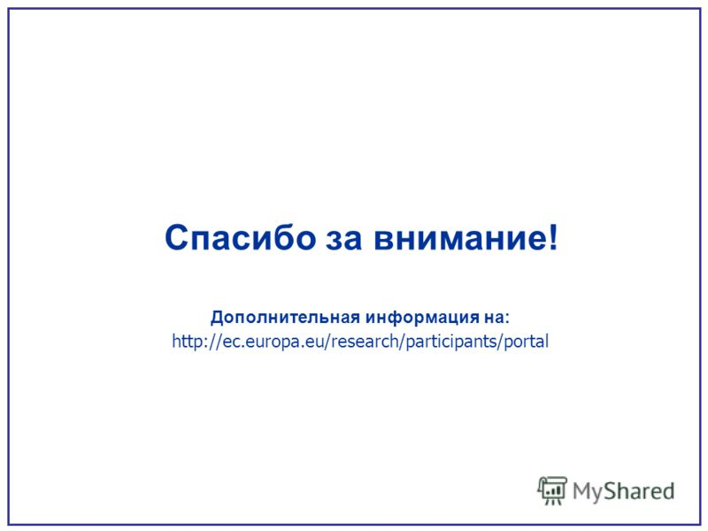 Спасибо за внимание! Дополнительная информация на: http://ec.europa.eu/research/participants/portal