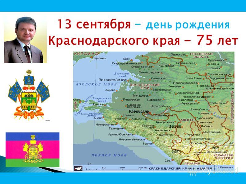 13 сентября – день рождения Краснодарского края - 75 лет