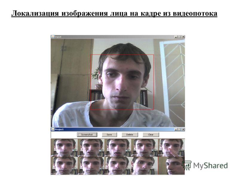 Локализация изображения лица на кадре из видеопотока