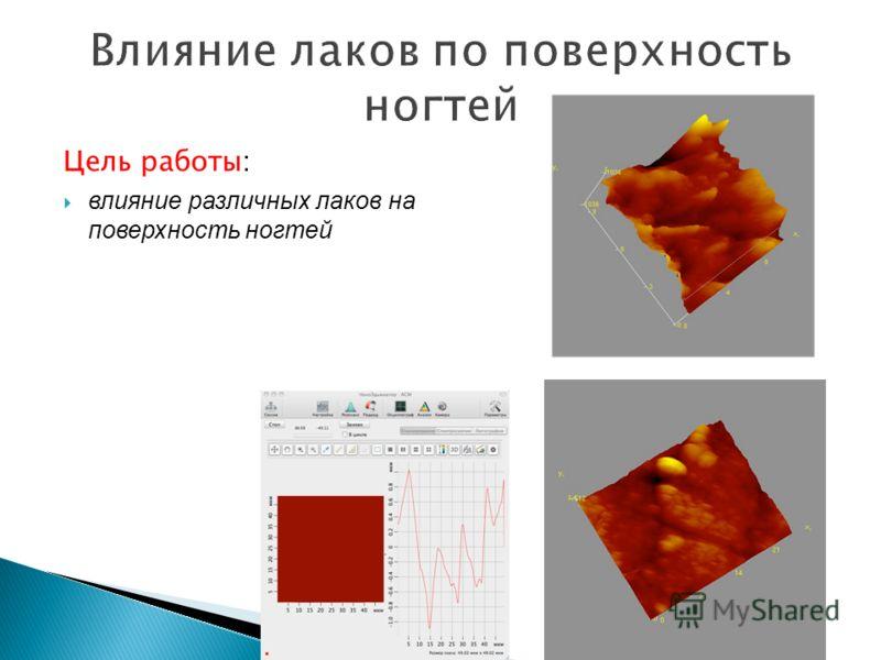 Цель работы: влияние различных лаков на поверхность ногтей
