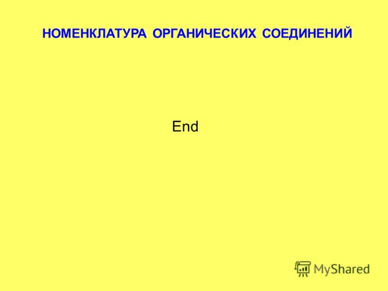 НОМЕНКЛАТУРА ОРГАНИЧЕСКИХ СОЕДИНЕНИЙ End