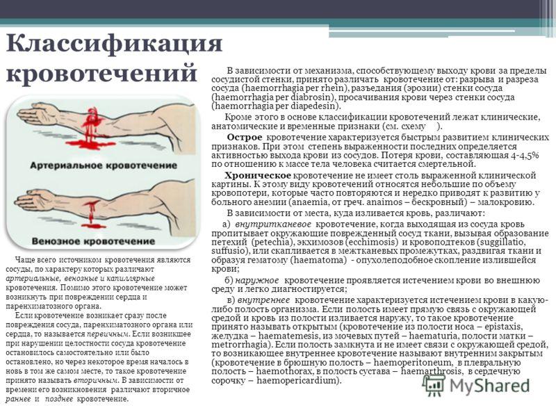 Классификация кровотечений В зависимости от механизма, способствующему выходу крови за пределы сосудистой стенки, принято различать кровотечение от: разрыва и разреза сосуда (haemorrhagia per rhein), разъедания (эрозии) стенки сосуда (haemorrhagia pe