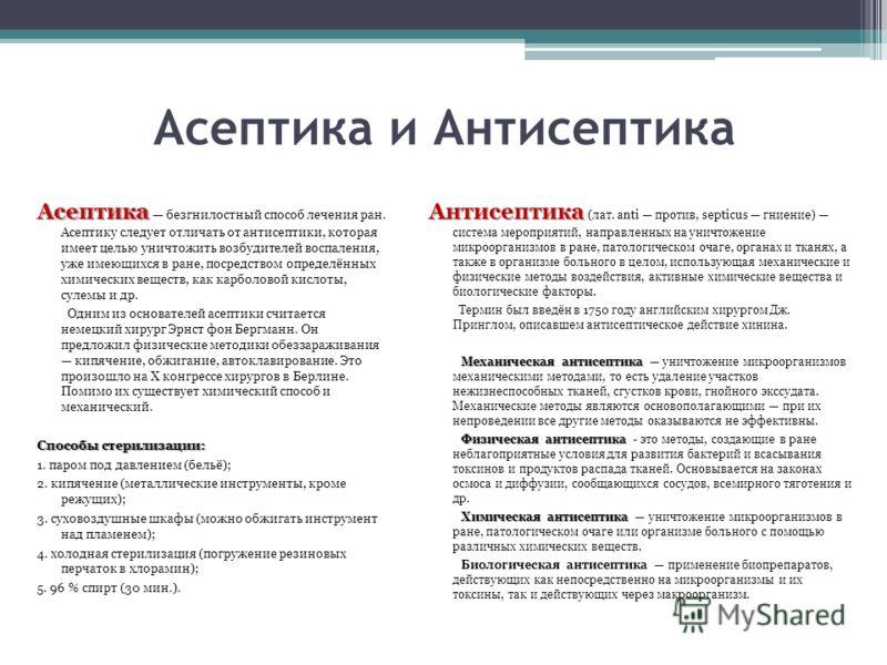 Осложнения связанные с нарушением асептики и антисептики 111