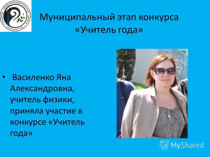 Василенко Яна Александровна, учитель физики, приняла участие в конкурсе «Учитель года» Муниципальный этап конкурса «Учитель года»