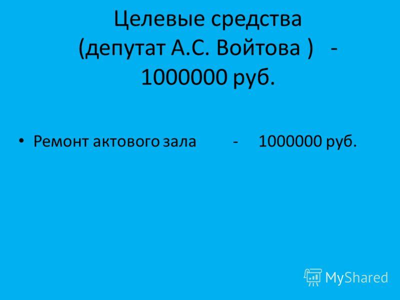 Целевые средства (депутат А.С. Войтова ) - 1000000 руб. Ремонт актового зала - 1000000 руб.