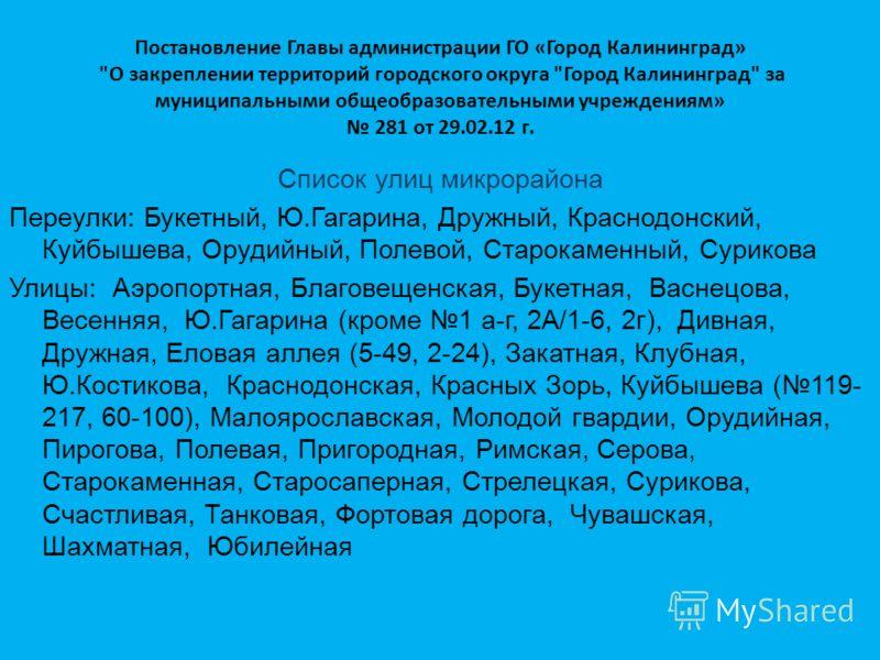 Постановление Главы администрации ГО «Город Калининград»