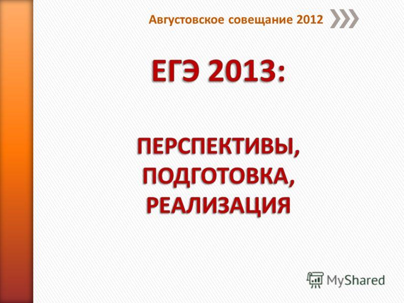 Августовское совещание 2012