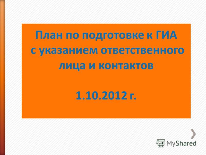 План по подготовке к ГИА с указанием ответственного лица и контактов 1.10.2012 г.