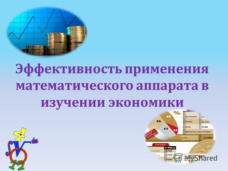 Эффективность применения математического аппарата в изучении экономики