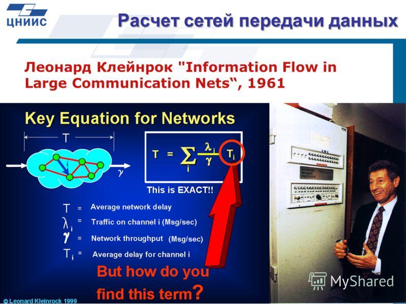 Леонард Клейнрок Information Flow in Large Communication Nets, 1961 Расчет сетей передачи данных
