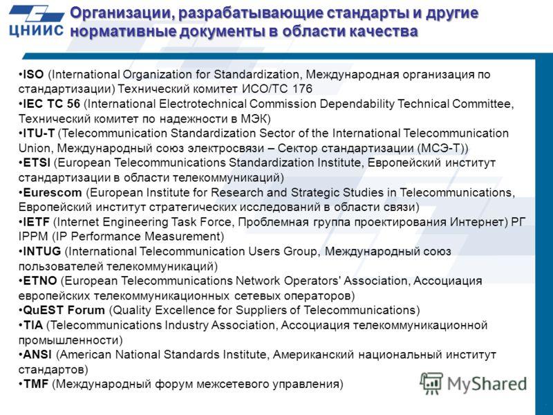 Организации, разрабатывающие стандарты и другие нормативные документы в области качества ISO (International Organization for Standardization, Международная организация по стандартизации) Технический комитет ИСО/TC 176 IEC TC 56 (International Electro