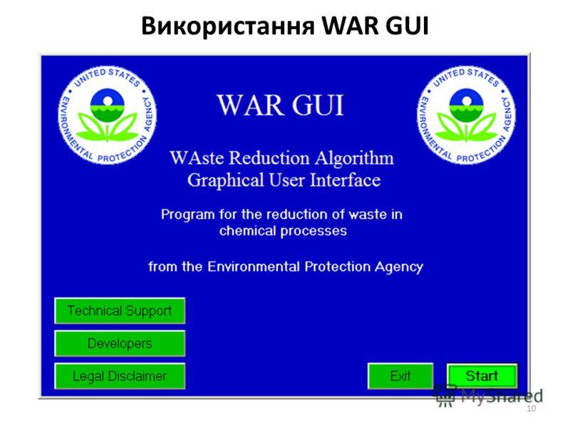 Використання WAR GUI 10