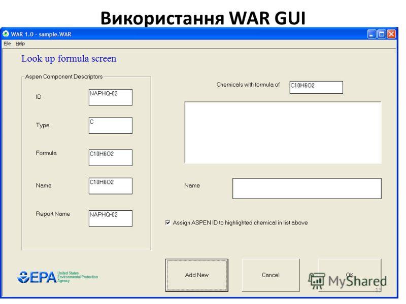 Використання WAR GUI 13