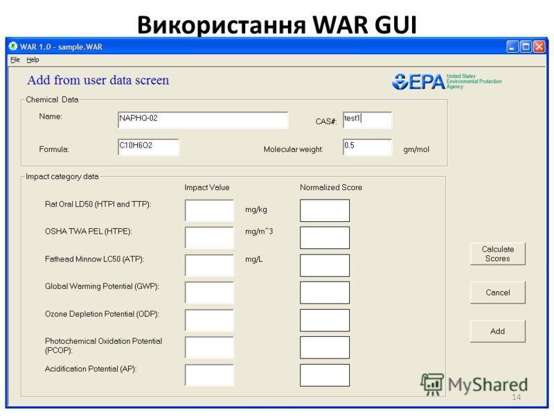 Використання WAR GUI 14