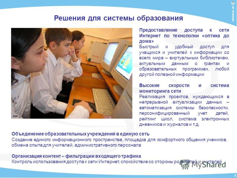 Предоставление доступа к сети Интернет по технологии «оптика до дома» Быстрый и удобный доступ для учащихся и учителей к информации со всего мира – виртуальным библиотекам, актуальным данным о грантах и образовательных программах, любой другой полезн