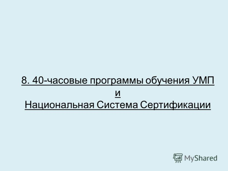 8. 40-часовые программы обучения УМП и Национальная Система Сертификации