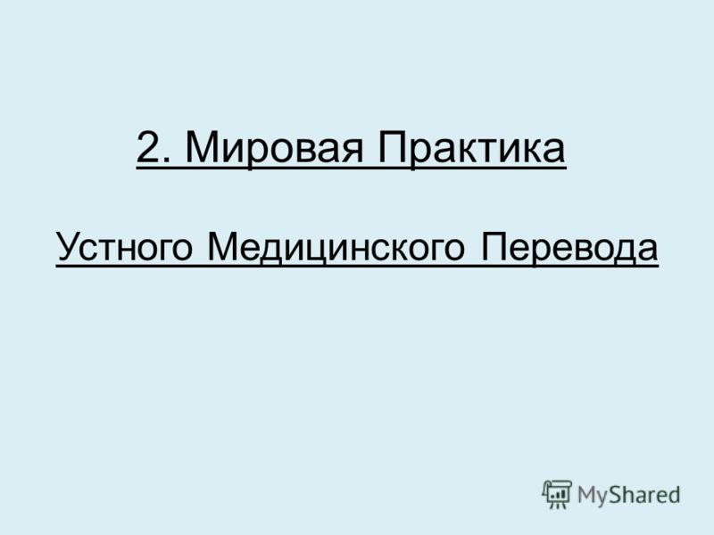 2. Мировая Практика Устного Медицинского Перевода