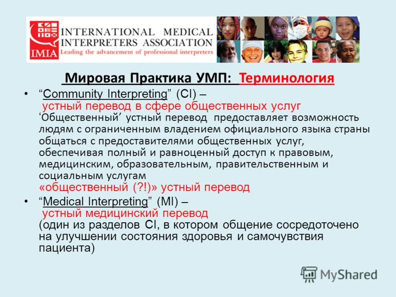 Мировая Практика УМП: Терминология Community Interpreting (CI) – устный перевод в сфере общественных услуг Общественный устный перевод предоставляет возможность людям с ограниченным владением официального языка страны общаться с предоставителями обще
