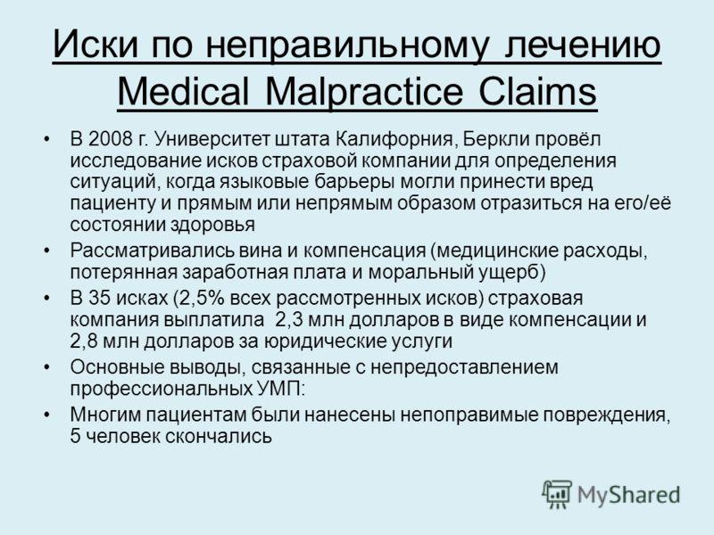 Иски по неправильному лечению Medical Malpractice Claims В 2008 г. Университет штата Калифорния, Беркли провёл исследование исков страховой компании для определения ситуаций, когда языковые барьеры могли принести вред пациенту и прямым или непрямым о
