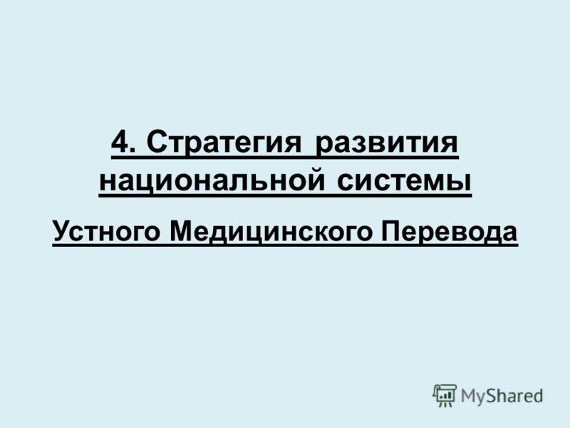 4. Стратегия развития национальной системы Устного Медицинского Перевода