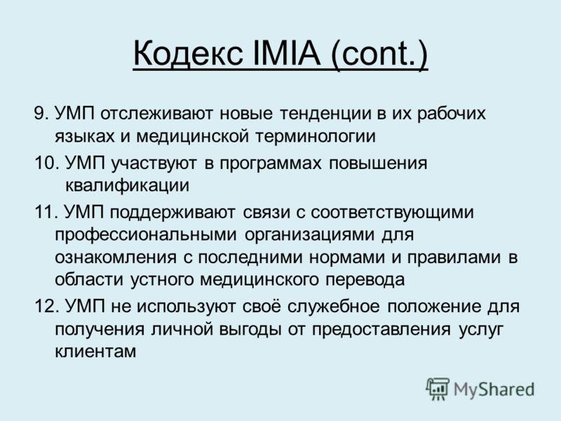 Кодекс IMIA (cont.) 9. УМП отслеживают новые тенденции в их рабочих языках и медицинской терминологии 10. УМП участвуют в программах повышения квалификации 11. УМП поддерживают связи с соответствующими профессиональными организациями для ознакомления