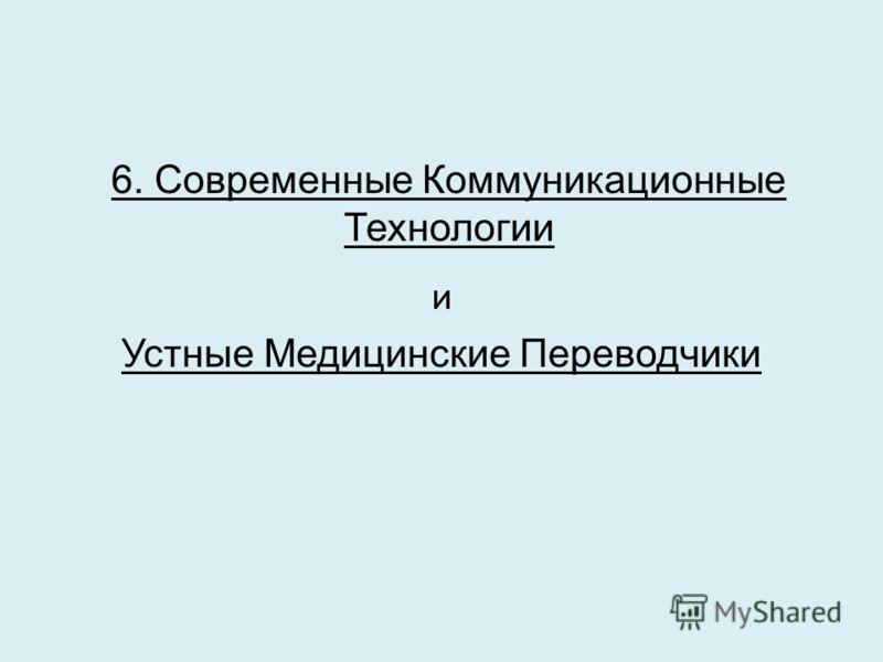 6. Современные Коммуникационные Технологии и Устные Медицинские Переводчики