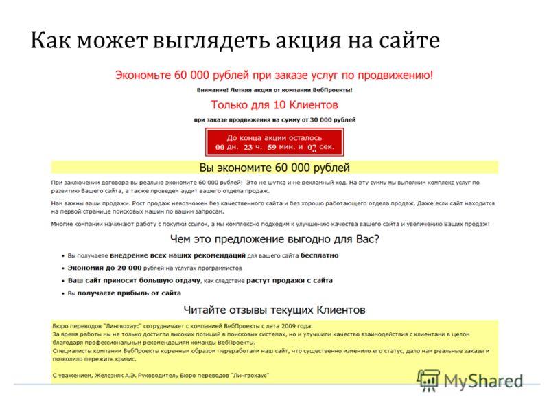 Как может выглядеть акция на сайте