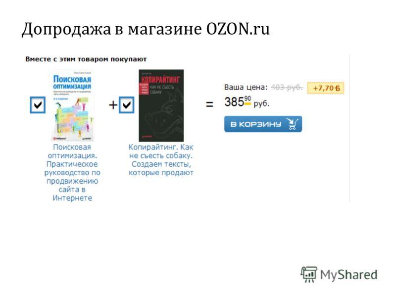 Допродажа в магазине OZON.ru