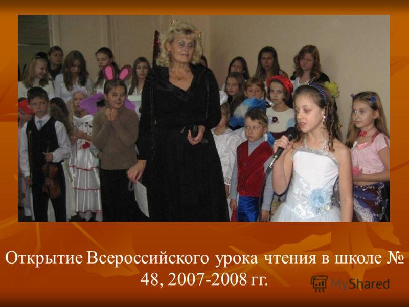 Открытие Всероссийского урока чтения в школе 48, 2007-2008 гг.
