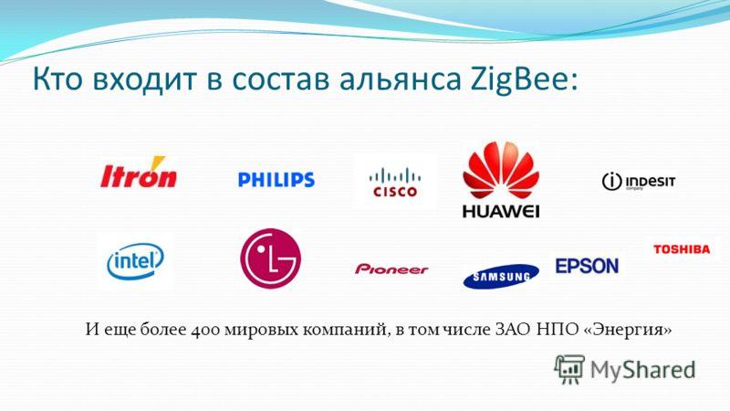 Кто входит в состав альянса ZigBee: И еще более 400 мировых компаний, в том числе ЗАО НПО «Энергия»
